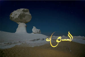 Le silence - Arabic calligrap. by Kaalam