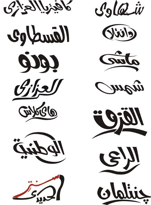 Arabic logos by elkady on deviantart