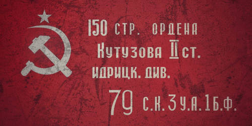Soviet Victory Banner grunge flag by KisaragiIvanov