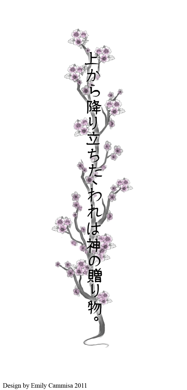 Sakura Tattoo Design By EmilyCammisa On DeviantArt