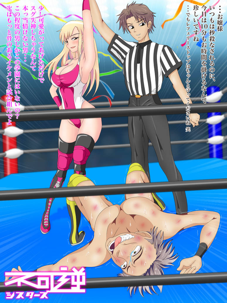 MIXED WRESTLING 15 by tokyomixed