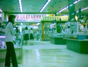 Friendship Store
