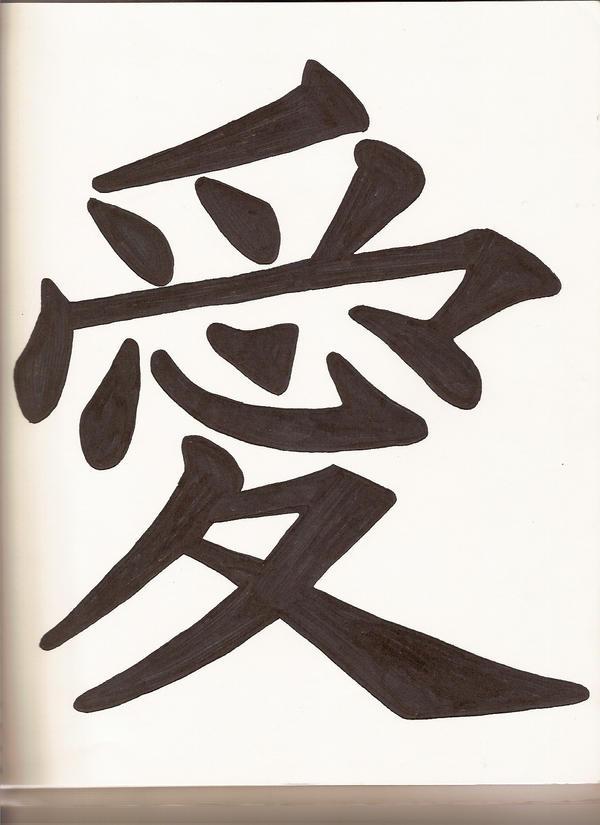 Kanji Love by Spartan-192
