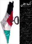 Palestine 61