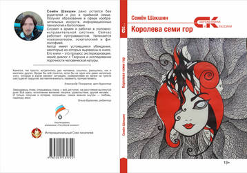 Cover of russian book - Queen of seven mount