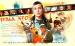 Frank Iero wallpaper 083