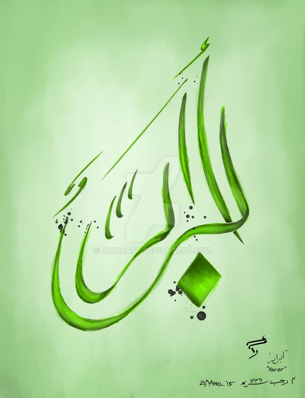 Simple Wallpaper Name Arabic - abrar_by_ammaart-d8r9td3  Gallery_682886.jpg