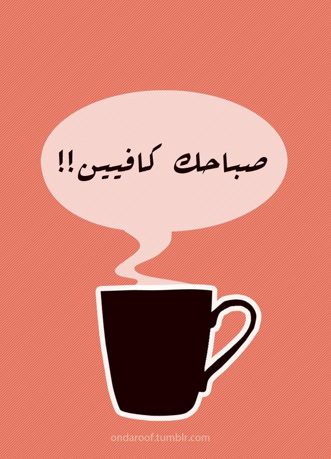 Sabahk Caffeine by mean0machine
