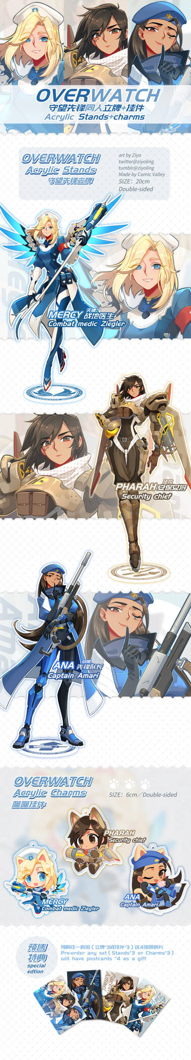 OVERWATCH Acrylic Stands + Charms