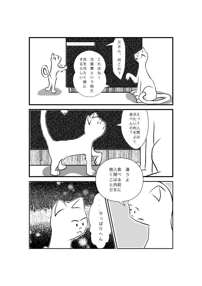 Neko no Jikan 002 by AberrantWolf
