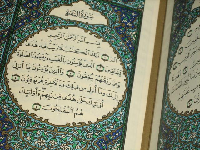 القرآن الكريم ،،، holy_Quran_by_A7mdo92.jpg