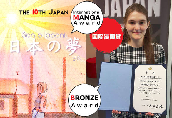 The 10th Japan International Manga Award - BRONZE