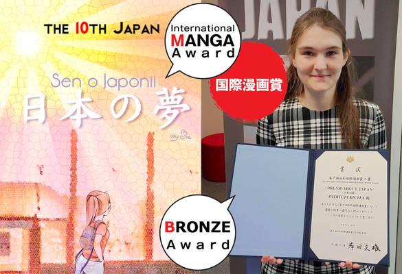 The 10th Japan International Manga Award - BRONZE