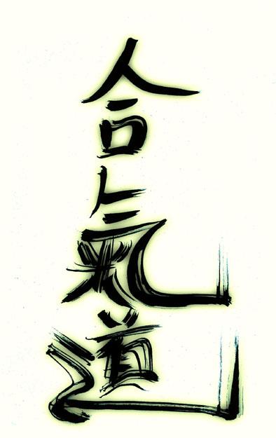 Write aikido kanji template