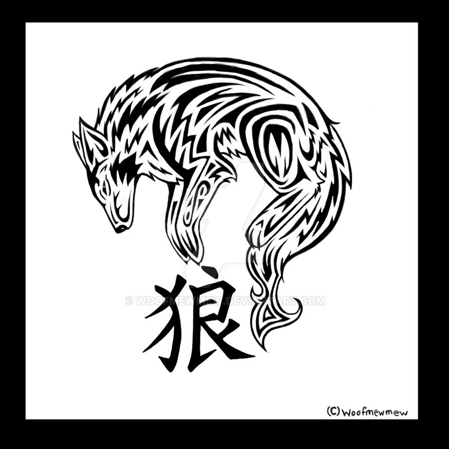 Wolf Kanji Tattoo 2 By Woofmewmew On Deviantart
