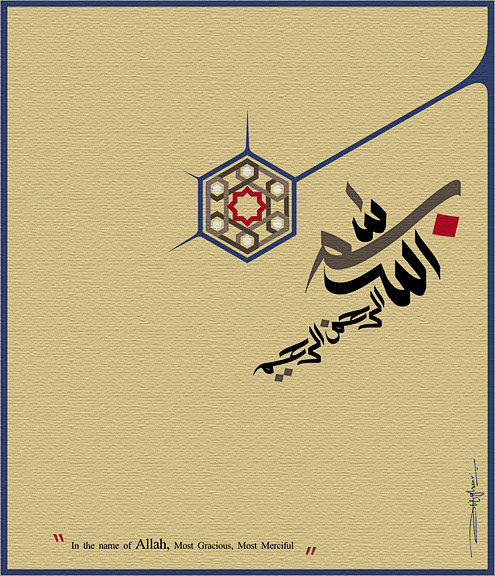 Islamic Caligraphy by atifghauri