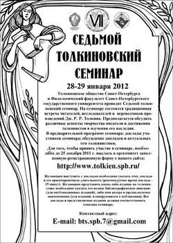 Seven Tolkien's seminar