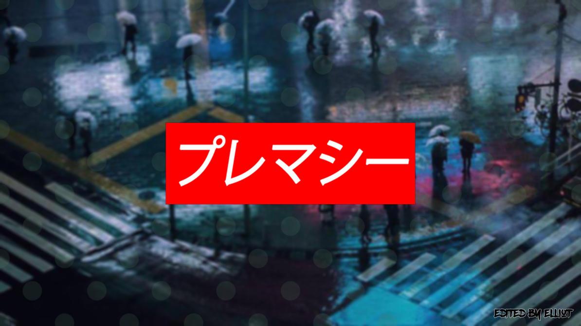 Great Wallpaper Mac Supreme - supreme_x_japan_wallpaper_by_elliotback-dblaf08  Gallery_1001725.jpg