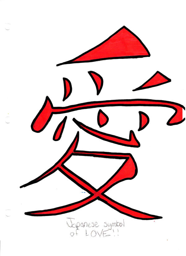 Japanese Love Symbol By Xkiba Loverx On Deviantart