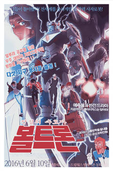Fake 80s Korean Voltron Legendary Defender Poster