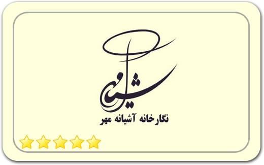 نگارخانه آشيانه مهر