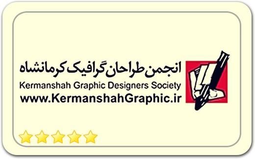 انجمن طراحان گرافيک کرمانشاه