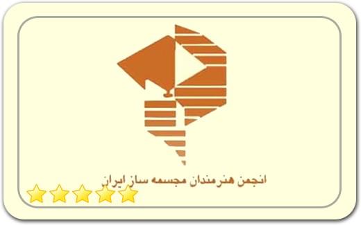 انجمن هنرمندان مجسمه ساز ایران