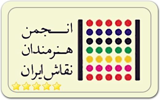 انجمن هنرمندان نقاش ایران