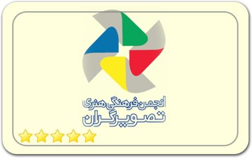 انجمن فرهنگي هنري تصويرگران