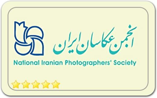 انجمن ملی عکاسان ایران