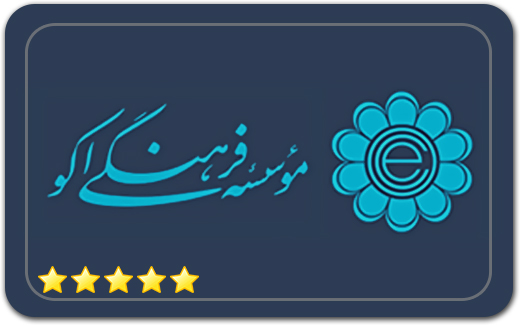 موسسه فرهنگی اکو