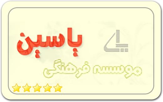 موسسه فرهنگی یاسین
