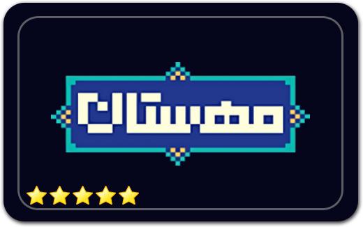 فروشگاه فرهنگی مهستان