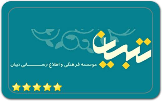 موسسه فرهنگی و اطلاعرسانی تبیان