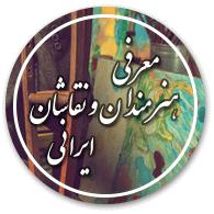 معرفی هنرمندان و نقاشان ایران