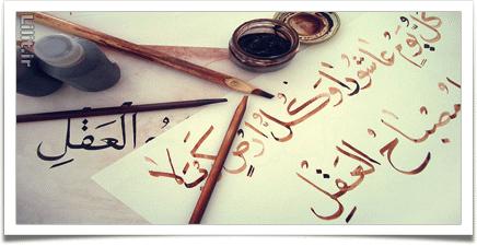 همه چیز دربارهٔ ابزارهای خوش نویسی