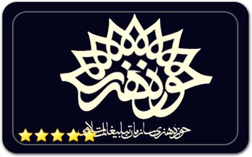 حوزه هنری سازمان تبلیغات اسلامی