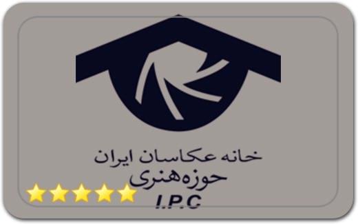 خانه عکاسان ایران