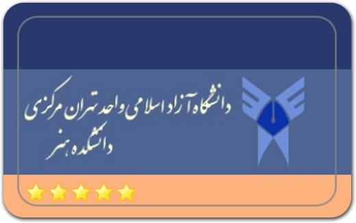 دانشکده هنر و معماری دانشگاه آزاد اسلامی