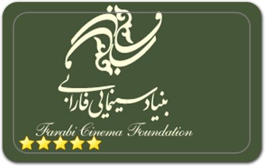 بنیاد سینمای فارابی