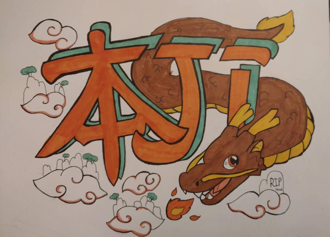 Graffiti __ji