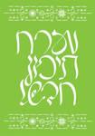 Font Design - IratKavod - application 3
