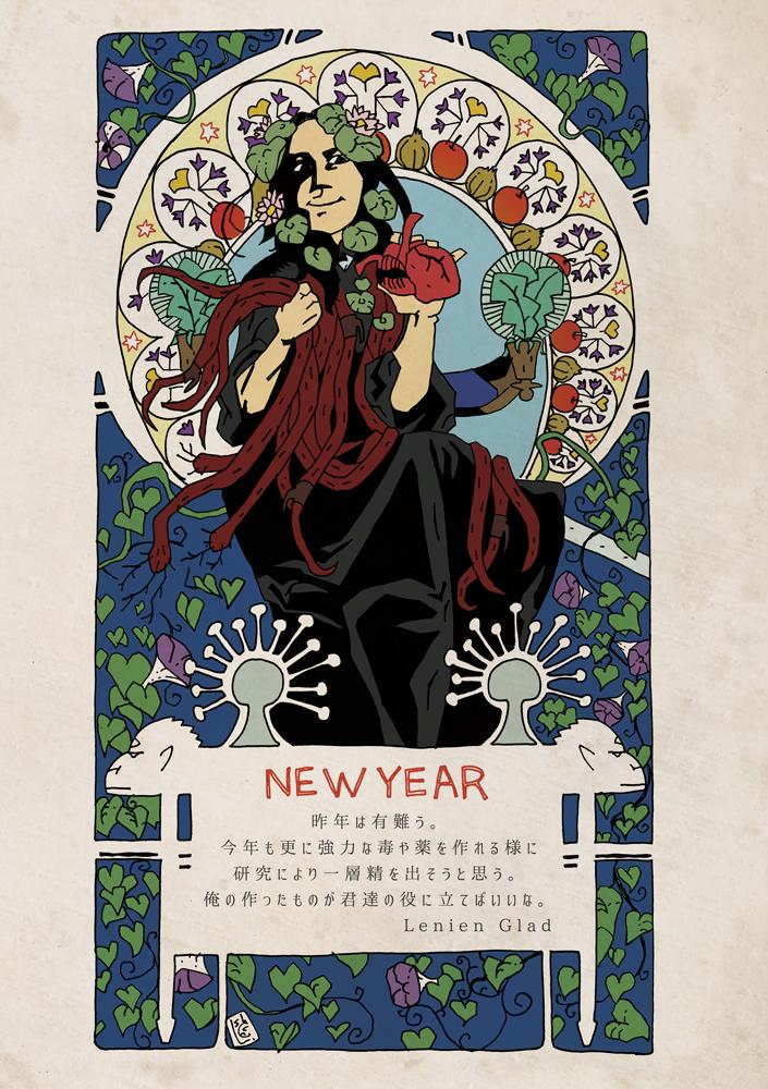 happy New Year in Tamriel 3/3 by samejimachich