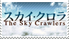 The Sky Crawlers stamp by WhiteKimahri