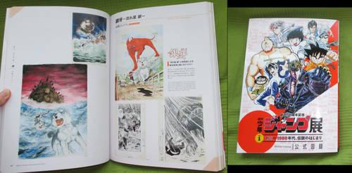 Shounen Jump's 50th Anniversary Official Catalog