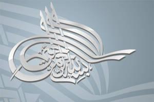 Bismillah by ishtiaqali