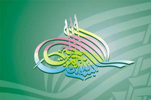 Bismillah 2 by ishtiaqali
