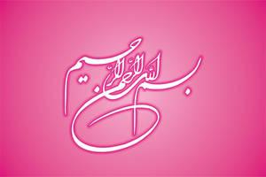 Bismillah 3 by ishtiaqali