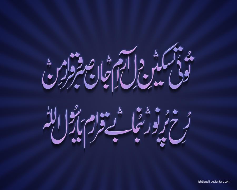 Ya Allah Ya Muhammad Ya Ali Wallpapers Ya Rasool Allah by ish...
