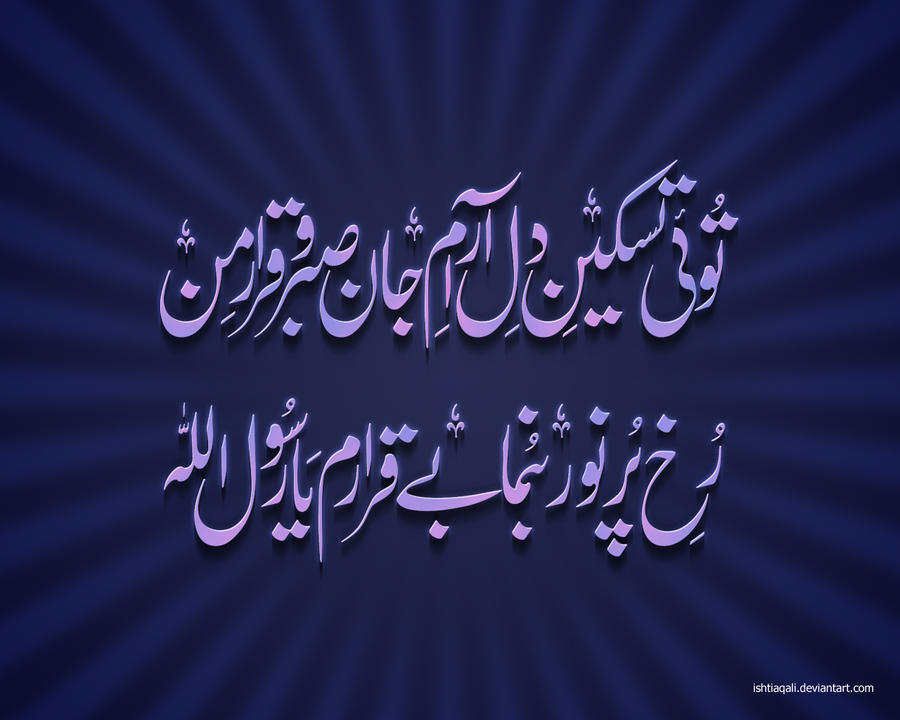 Ya Ali Madad Calligraphy Ya Rasool Allah by ishtiaqali